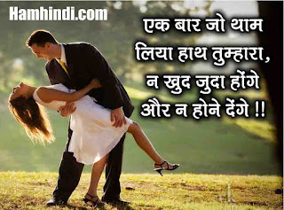 True Love Status Shayari in Hindi 2019