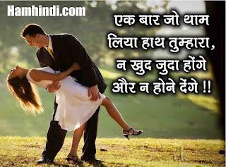 True Love Status Shayari in Hindi 2021