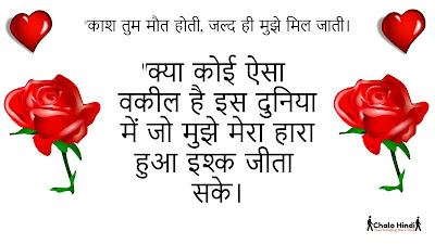 Golden Thoughts of Love in Hindi