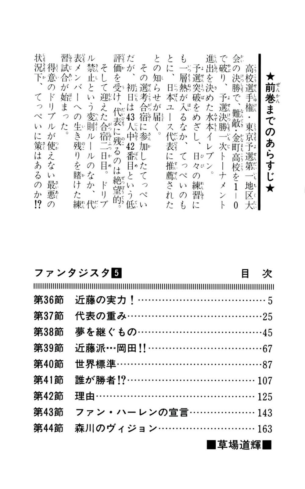 Fantasista chap 36 trang 5