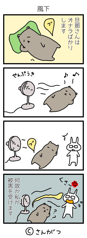 「風下」 さんがつ家の徒然漫画