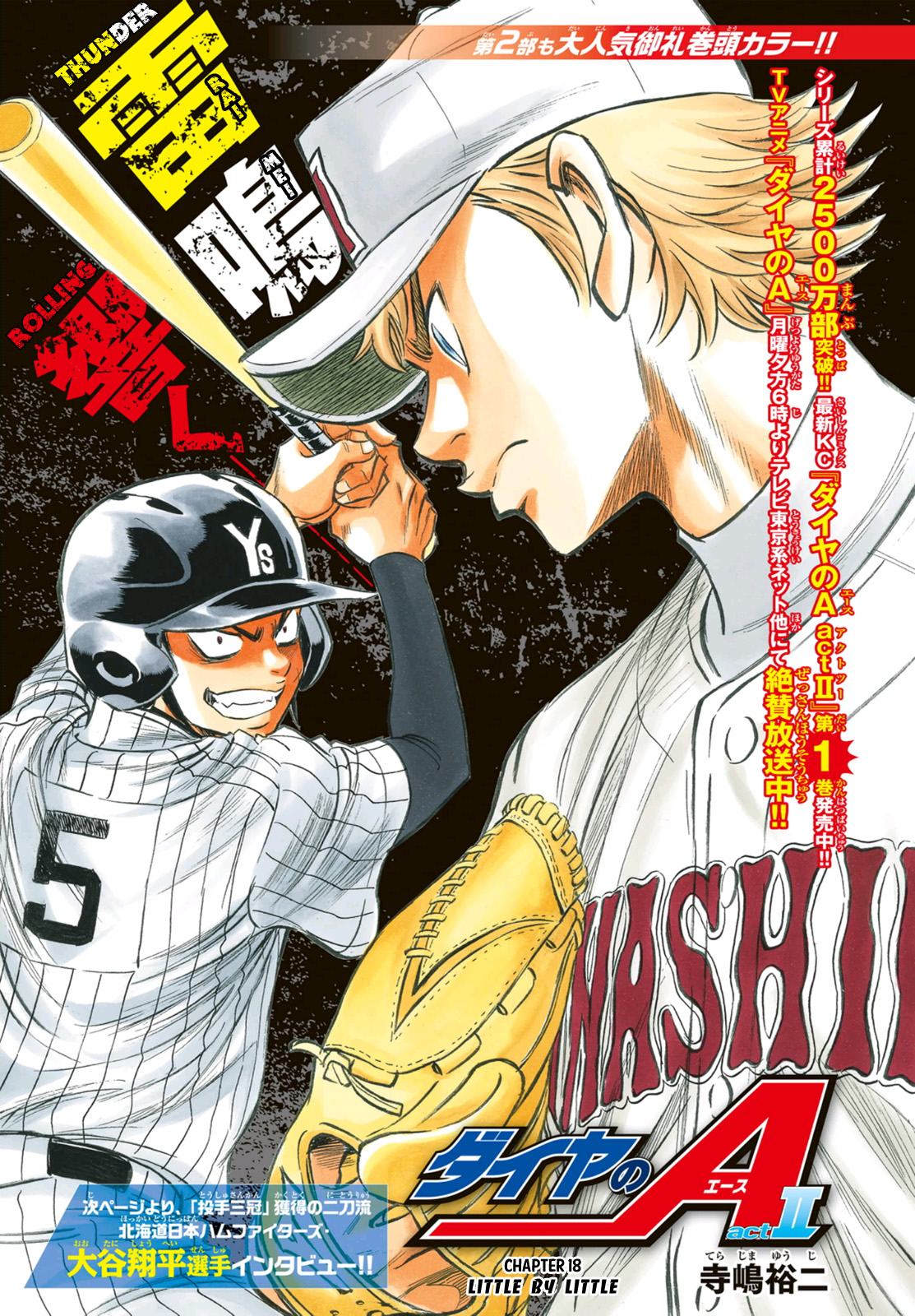 Daiya no A - Act II - Chapter 18