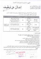 اعلان عن توظيف خاص بمديرية الادارة المحلية  - ولاية أم البواقي -