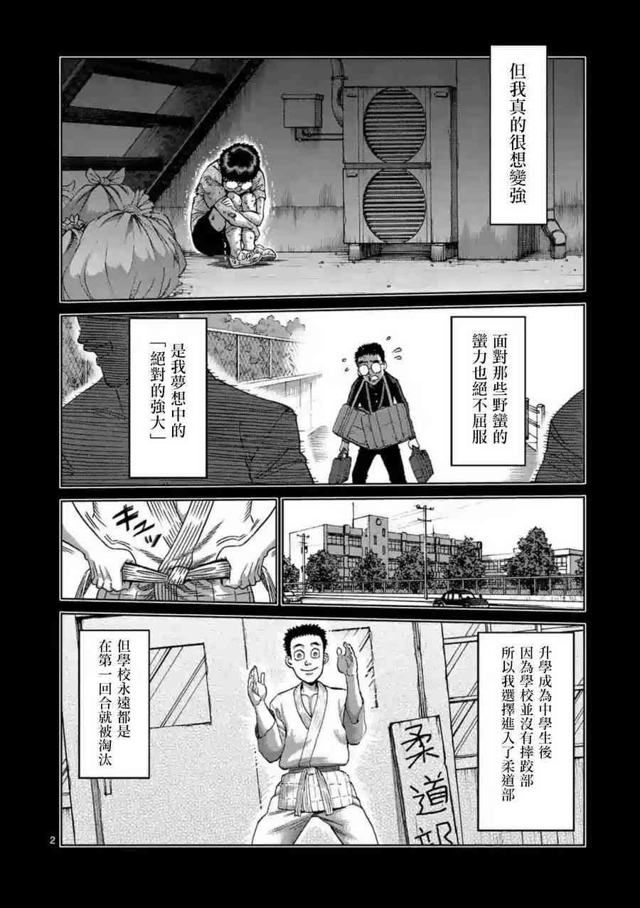 拳願阿修羅: 234话 - 第2页