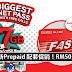 MAXIS 新Prepaid 配套促销!RM50 有17GB上网数据!
