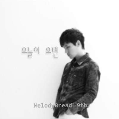 [Single] Melody Bread – 오늘이 오면