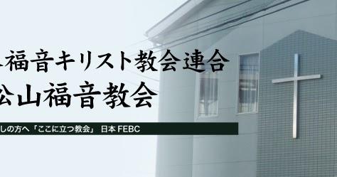 「ここに立つ教会」日本FEBC提供: 日本福音キリスト教会連合 東松山福音教会・岡山英雄氏