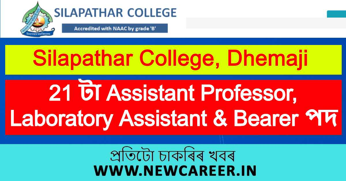 Silapathar College, Dhemaji Recruitment 2020 : Apply For 21 Assistant Professor, Laboratory Assistant & Bearer Post