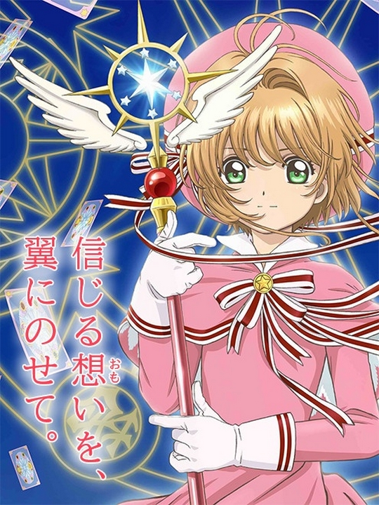 Card Captor Sakura - Clear Card-hen, Actu Manga, Manga, Clamp, Nakayoshi,