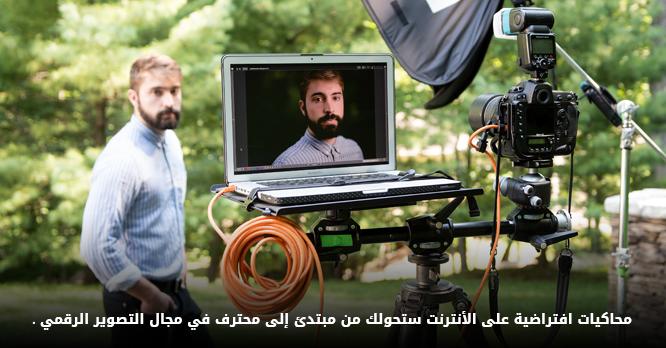 محاكيات افتراضية على الأنترنت ستحولك من مبتدئ إلى محترف في مجال التصوير الرقمي .