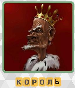 король в короне на 4 уровне в игре 600 слов