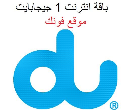شرح الإشتراك فى باقة الإنترنت 1 جيجابايت الشهرية من دو الإماراتية 2020
