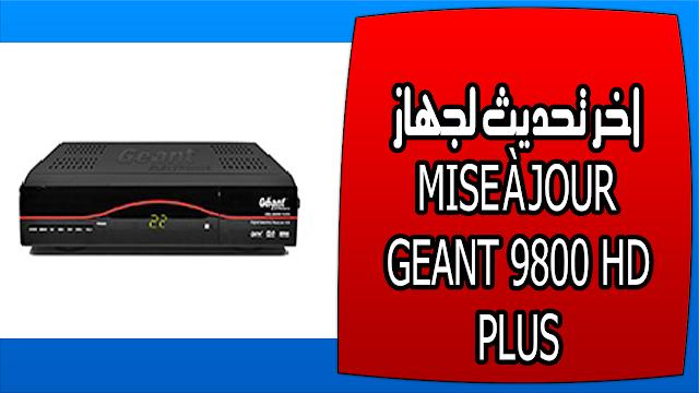 تحميل التحديث الاخير GEANT 9800 HD PLUS
