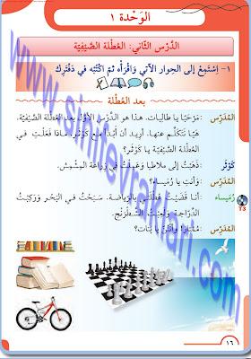 8. Sınıf Arapça Meb Yayınları Ders Kitabı Cevapları Sayfa 16