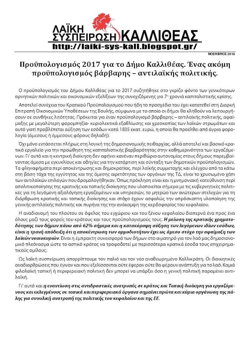Ανακοίνωση Λαϊκής Συσπείρωσης Καλλιθέας για τον προϋπολογισμό 2017 του Δήμου