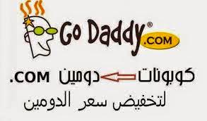 احصل على دومين نيم com.  بأقل من 2 دولار من شركة جودادي    Domain name .com from go daddy less than 2$