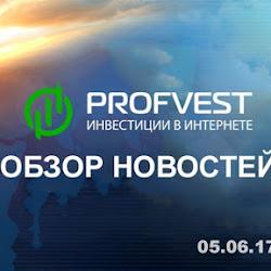 Обзор важнейших новостей из мира финансов и экономики за 05.06.17 - 11.06.17