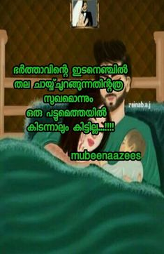 60 Cheating Quotes Malayalam Whatsapp Facebook 2019 Topibestlist