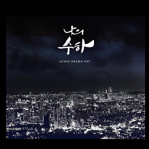 나의 수하 OST