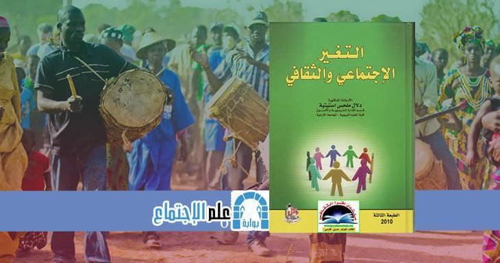 كتاب عن التغير الاجتماعي والثقافي pdf