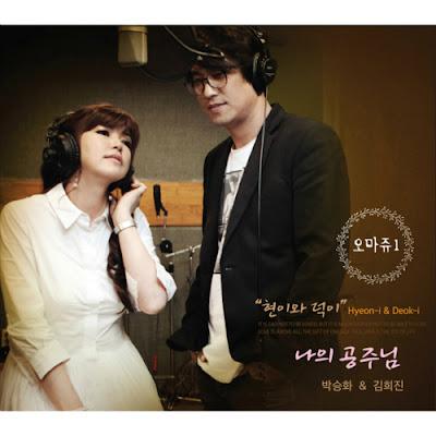 [Single] Park Seung Hwa, Kim Hee Jin – 오마쥬 / 현이와 덕이