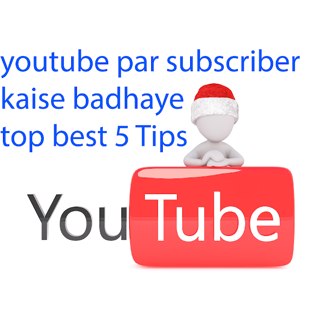 youtube par subscriber kaise badhaye top best 5 Tips