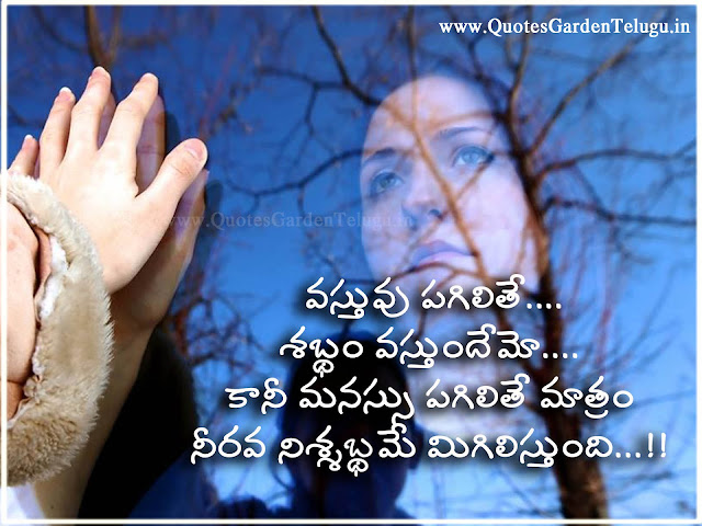 heart touching telugu quotations about love and silence