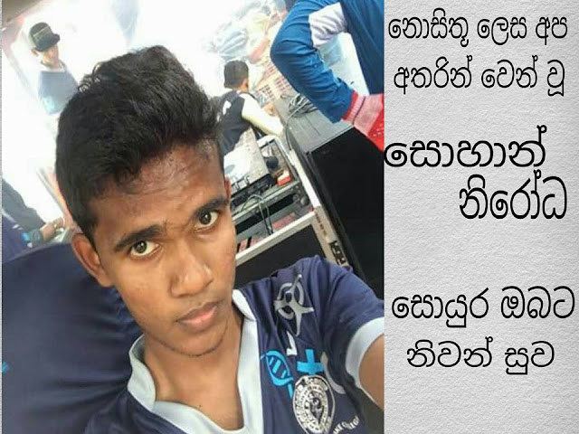 Train Accident In Gampaha Boy Death
