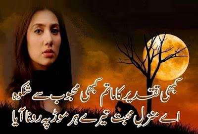 Poetry In Urdu Sad | Heart Touching Poetry | Broker Heart Poetry | 2 Lines Poetry | Lovely Sad Poetry,Sad poetry images in 2 lines,sad urdu poetry 2 lines ,very sad poetry allama iqbal,Latest urdu poetry images,Poetry In Two Lines,Urdu poetry Romantic Shayari,Urdu Two Line Poetry