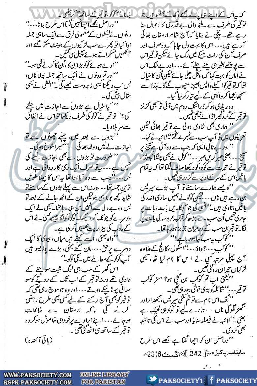 Kitab Dost: Mohabbat hai samandar si by Fakhira Gul