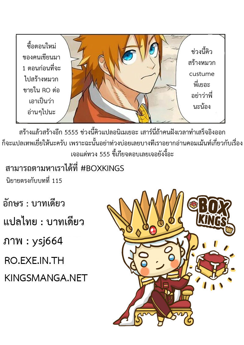 Tales of Demons and Gods ตอนที่ 127.2 หน้า 9