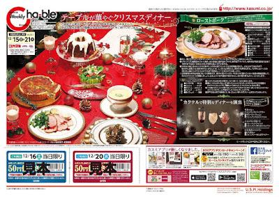 【PR】フードスクエア/越谷ツインシティ店のチラシ12月15日号