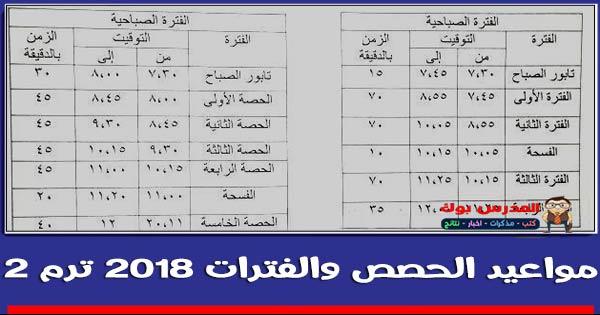 مواعيد الحصص لنظام الفترة والفترتين 2018