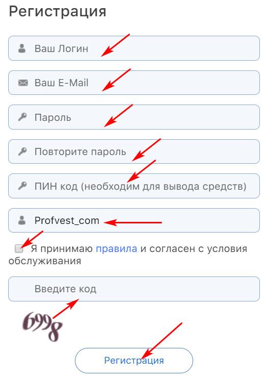 Регистрация в Tron Connect 2