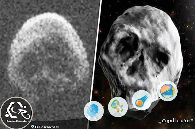 كويكب (مذنب) الموت والذي يحمل شكل جمجمة