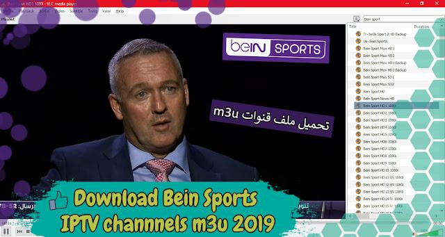 تحميل ملف IPTV لمشاهدة قنوات بين سبورتس Bein Sports جديد 15/01/2019