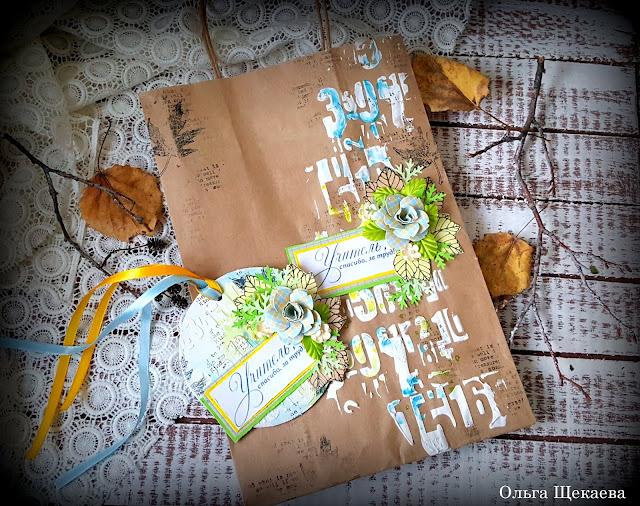 деньучителя, подарок, ручнаяработа, открытка, упаковка, пакет, праздник