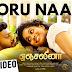 Oru Naal Song Lyrics – Angelina | Suseenthiran | D.Imman | Sid Sriram