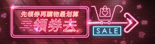 博客來/折價券/優惠券/折扣碼/coupon 10/6更新