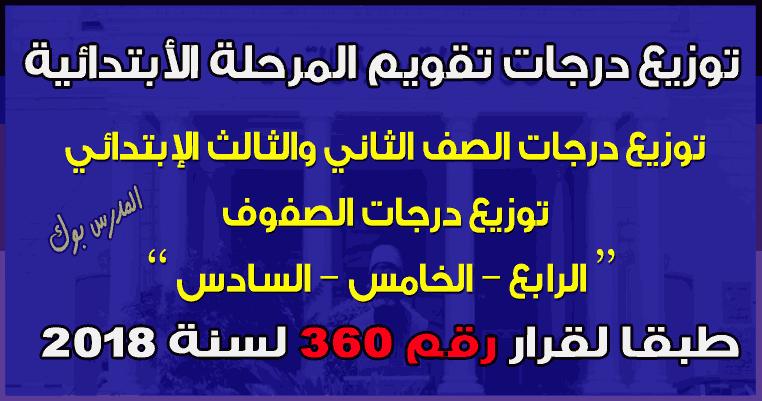 توزيع درجات المرحلة الأبتدائي قرار رقم 360 من الصف الثاني والثالث والرابع والخامس والسادس الإبتدائي