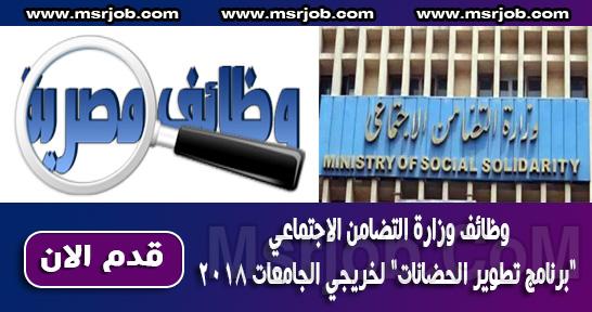 """وظائف وزارة التضامن الاجتماعي """"برنامج تطوير الحضانات"""" لخريجي الجامعات 2018"""