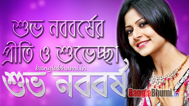 Koel Mallick Subho Noboborsho Wishing Wallpaper Free Download