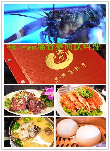 【桃園餐廳】海竹臺灣味料理-料好食在+季節食材+漁港直送+手工甜點