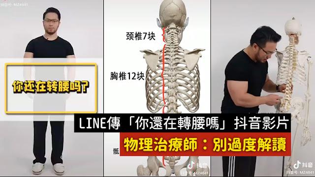 你還在轉腰嗎 影片 謠言 腰椎 椎間盤突出