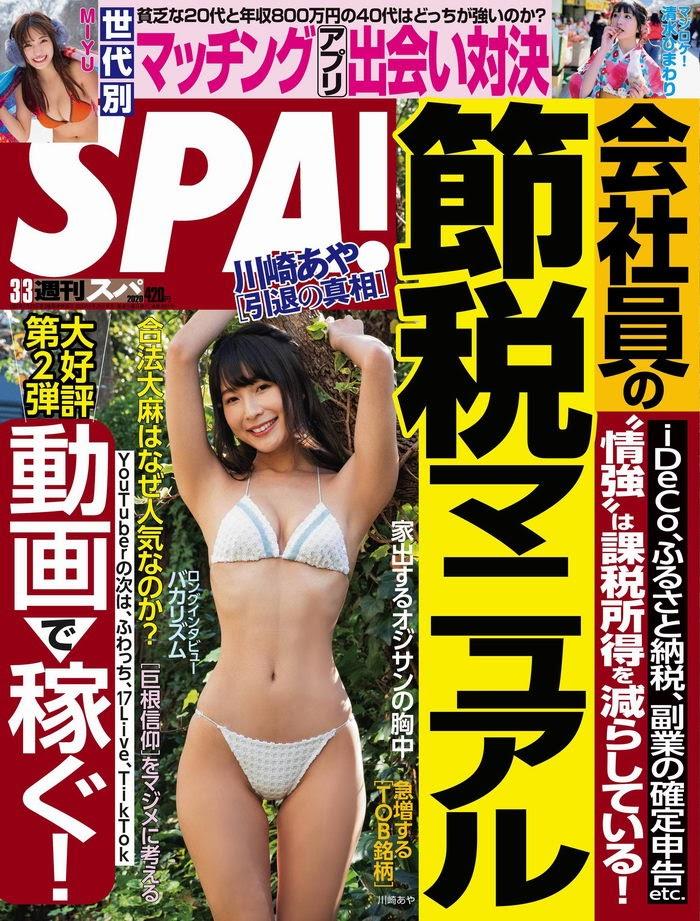 [Weekly SPA!] 2020.03.03 南沙良 香椎かてぃ 川崎あや MIYU 清水ひまわり 佐藤佳穂