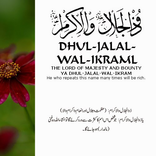 99 names of allah with meaning in urdu pdf