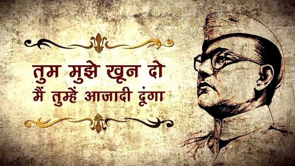 नेताजी सुभाष चन्द्र बोस की जीवनी | Subhash Chandra Bose Biography in hindi