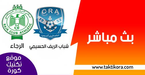 مشاهدة مباراة الرجاء وشباب الريف الحسيمي بث مباشر 10-04-2019 الدوري المغربي