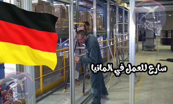حصريا – ألمانيا تطلق مناصب عمل للعرب و الدول العالم الثالث – قم بالتسجيل الآن