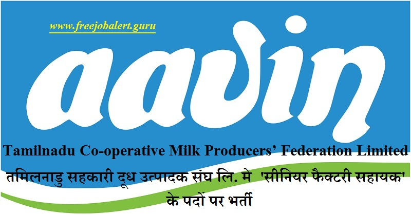 Aavin Milk Recruitment 2018